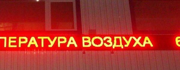 Led табло Бегущая строка P10 3280х240 мм красного свечения