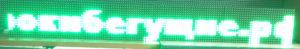 Led табло Бегущая строка P10 1310х190 мм зелёного свечения