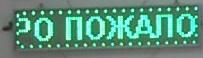 Led табло Бегущая строка P10 720х240 мм зелёного свечения