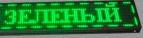 Led табло Бегущая строка P10 670х190 мм зелёного свечения