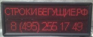 Led табло Бегущая строка P10 1040х400 мм красного свечения