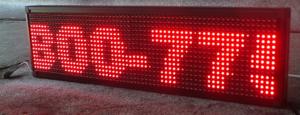 Led табло Бегущая строка P10 690х210 мм красного свечения