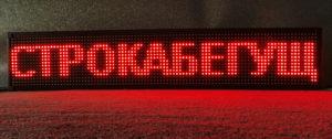 Led табло Бегущая строка P10 1010х210 мм красного свечения