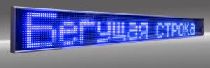 Led табло Бегущая строка P10 1360х240 мм синего свечения
