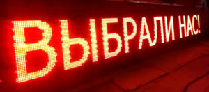 LED Бегущая строка Р10 520х88 см красная 220В для улицы или помещения