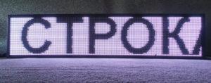 Led табло Бегущая строка P10 1040х240 мм белого свечения