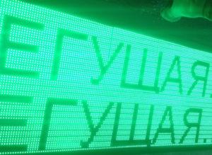 Led табло Бегущая строка P10 720х400 мм зелёного свечения